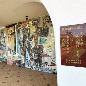 カトリック西町教会のタイル絵